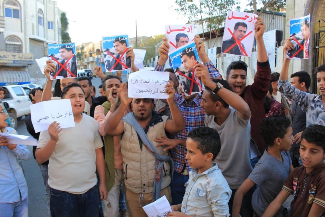 متظاهرون في مدينة إب يطالبون برحيل الغيسي