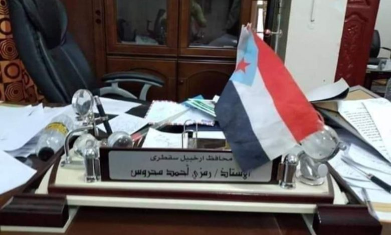 Separatist STC flag at Socotra governor's office