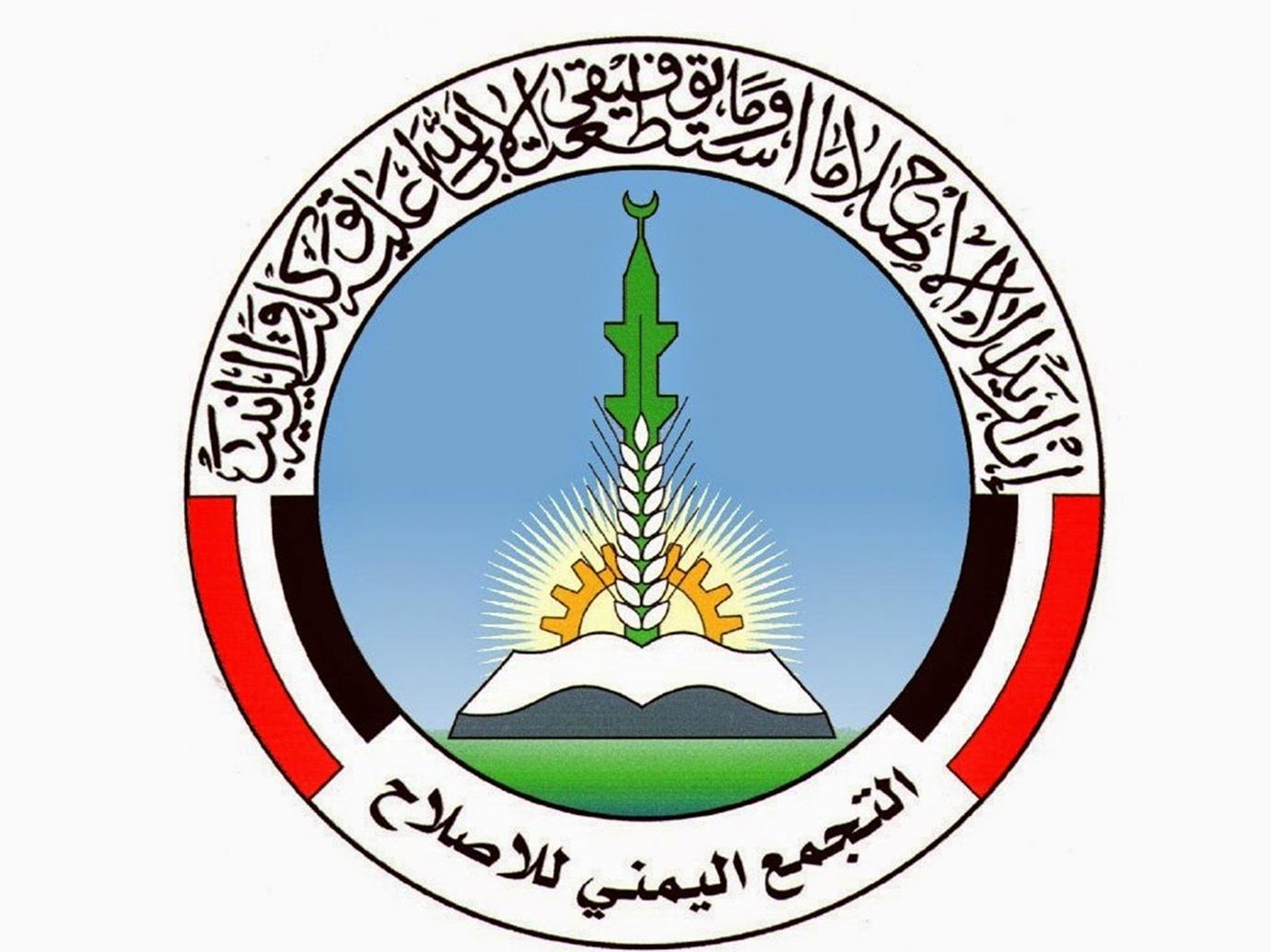 حزب التجمع اليمني للاصلاح - شعار