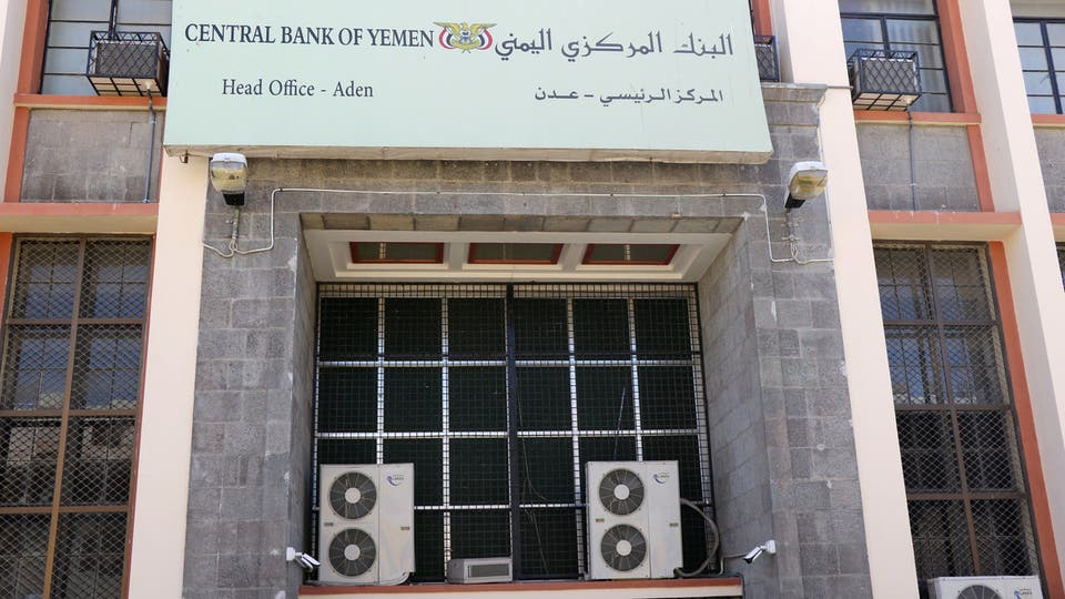 The Central Bank of Yemen in Aden