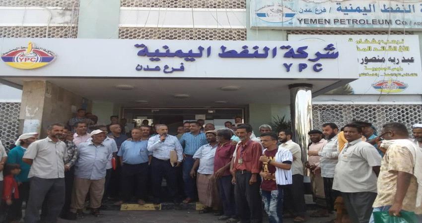 من وقفة موظفي شركة النفط في عدن يوم الاحد
