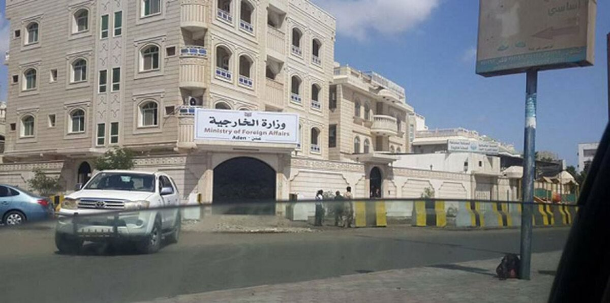 وزارة الخارجية اليمنية -عدن