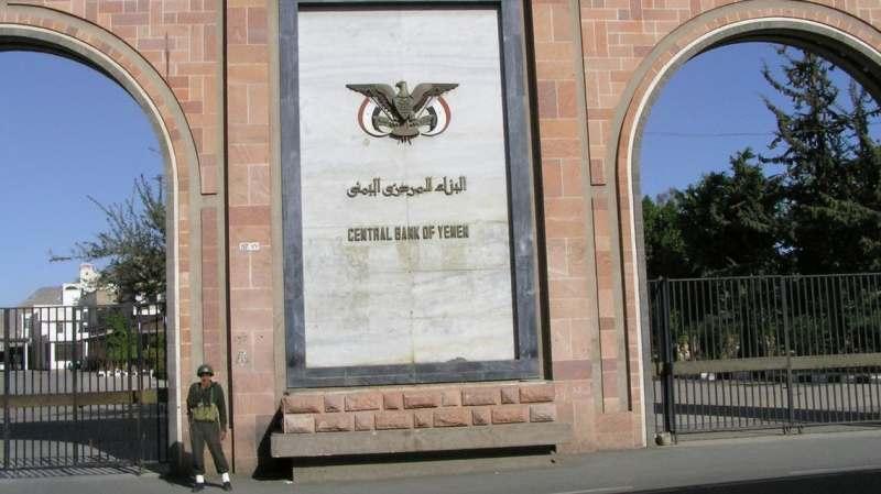 البنك المركزي اليمني - صنعاء