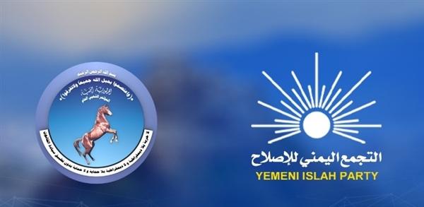 الاصلاح والمؤتمر أكبر حزبين في اليمن